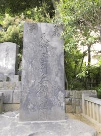 天野屋利兵衛浮図の碑
