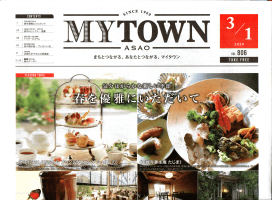 MY TOWN ASAO 3/1 2020 VOL.806
