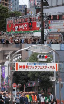 神田古本まつり&神保町ブックフェスティバル