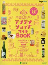 各地の特産・名産・逸品を東京で楽しもう!アンテナショップガイドBOOK