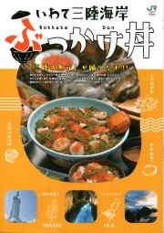 いわて三陸海岸 ぶっかけ丼 「三陸の魚介」が躍りだす!!
