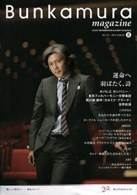 Bunkamura magazine No.172――2019 AUGUST