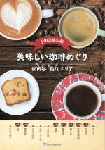 小田急線 美味しい珈琲めぐり 世田谷・狛江エリア