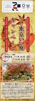秋の東京いい庭キャンペーン