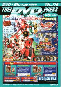 TOEI DVD PRESS VOL.176 '20 6&7月号