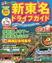 るるぶ特別編集 新東名ドライブガイド
