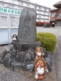 常福寺縁起の碑