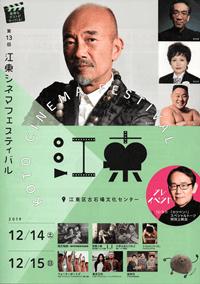 第13回 江東シネマフェスティバル