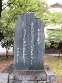 天皇陛下御在位六十年奉祝記念の碑