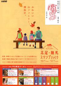 2019 autumn 高尾・陣馬スタンプハイク