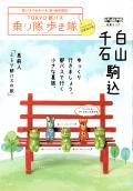 TOKYO都バス 乗り隊歩き隊 August 2020 ひまわり号