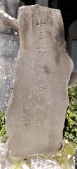 星野高士句碑