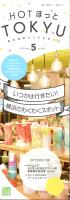 HOT ほっと TOKYU 2020 May 5 vol.491