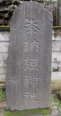 奉納鎧神社の碑