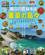 るるぶ特別編集 東京の農林水産 東京の島々