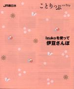 ことりっぷ Izukoを使って伊豆さんぽ