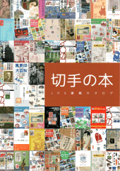 切手の本 JPS書籍カタログ