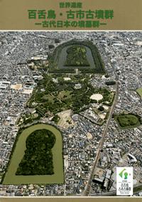 世界遺産 百舌鳥・古市古墳群 ―古代日本の墳墓群―