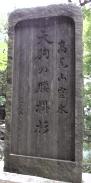 天狗の腰掛杉の碑