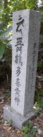 舞鶴多喜霊神の碑