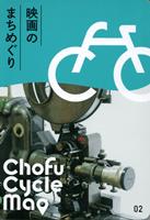 映画のまちめぐり Chofu Cycle Map