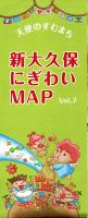 天使のすむまち 新大久保にぎわいMAP Vol.7