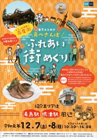 東京メトロで食べさんぽ ふれあい街めぐり