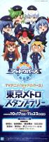 TVアニメ「シャドウバース」×東京メトロスタンプラリー