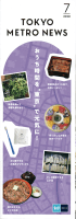 TOKYO METRO NEWS 7 2020