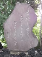 八十三翁大谷暁山句碑