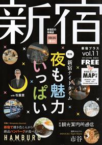 新宿plus vol.11 2019.AUTUMN-WINTER