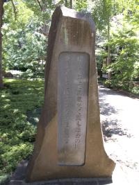 植松壽樹歌碑