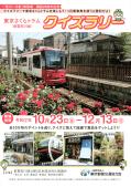 東京さくらトラム(都電荒川線)クイズラリー