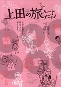 上田の旅ルートプラン