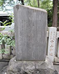 関神社再建の碑