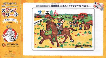 SETAGAYA 馬術競技×ホストタウンイベント スタンプラリー