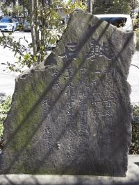 敷石の石碑(大國魂神社)