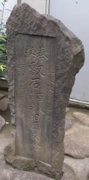 奉納敷石の碑