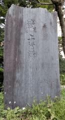 下谷上行講の碑