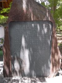 昭和四十一年大修覆記念碑