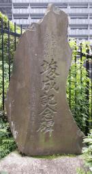 成子冨士淺間神社竣成記念碑