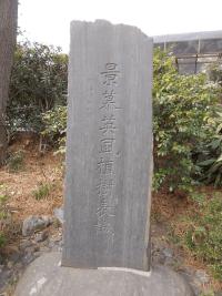 徳富蘇峰植樹の碑(松陰神社)