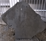 御即位禮記念樹の碑