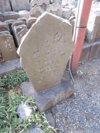 素洲の句碑(高安寺)