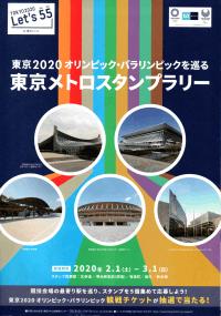 東京2020オリンピック・パラリンピックを巡る 東京メトロスタンプラリー