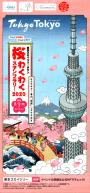 東京スカイツリータウン 桜わくわくスタンプラリー2020