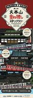 京成・京王・京急電車で行く 第六回 大本山重ね捺しスタンプラリー