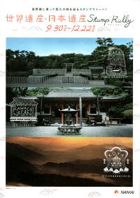 世界遺産・日本遺産 Stamp Rally