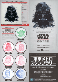 STAR WARS IDENTITIES THE EXHIBITATION 東京メトロスタンプラリー