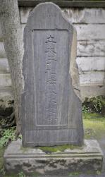 立太子禮奉祝記念碑